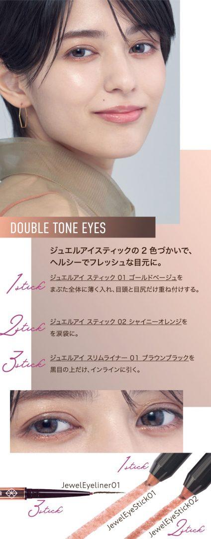 Double Tone Eyes